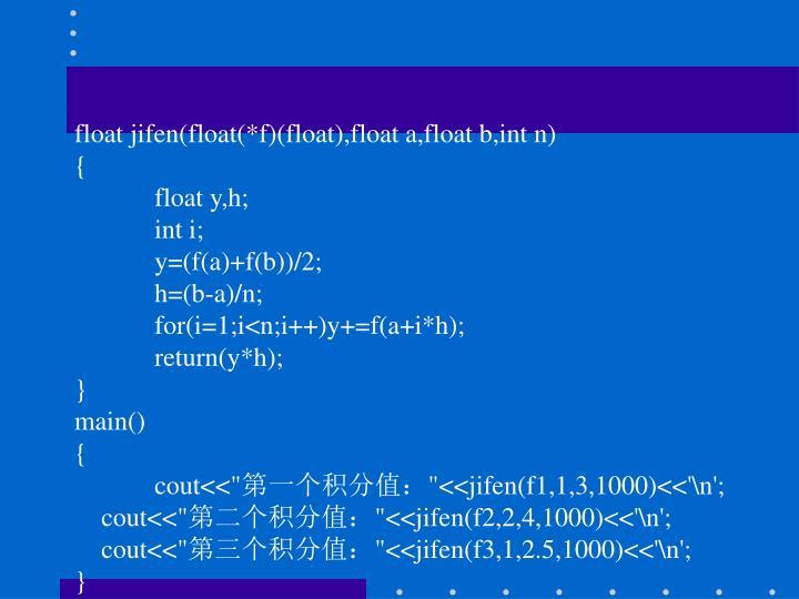 float jifen(float(*f)(float),float a,float b,int n)