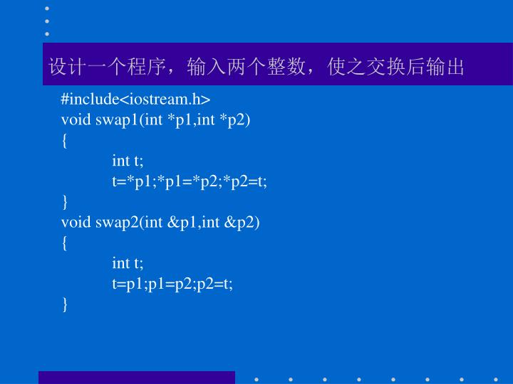 设计一个程序,输入两个整数,使之交换后输出