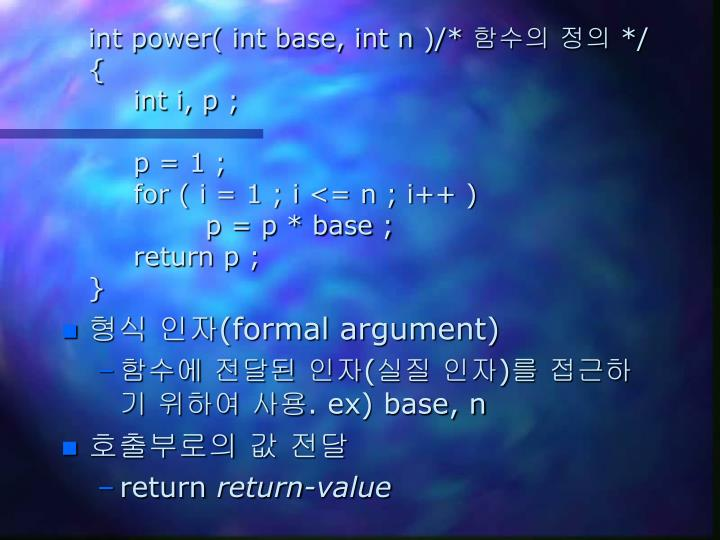 int power( int base, int n )/*
