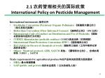 2 1 international policy on pesticide management