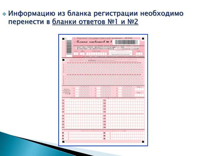 Информацию из бланка регистрации необходимо перенести в