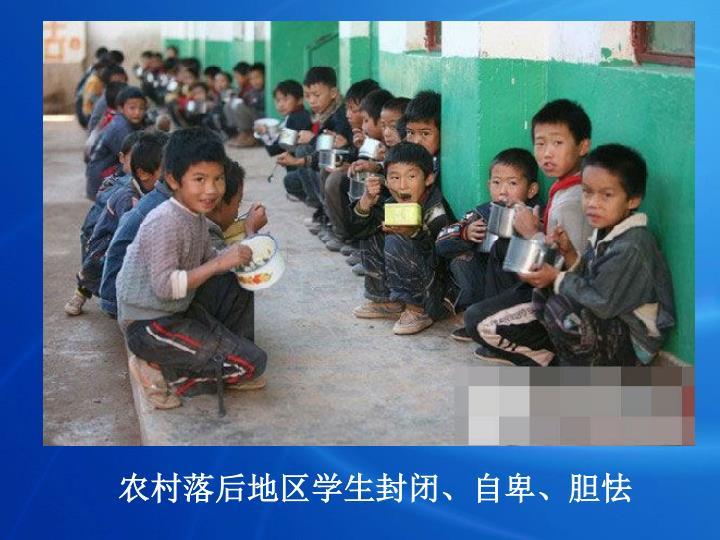 农村落后地区学生封闭、自卑、胆怯
