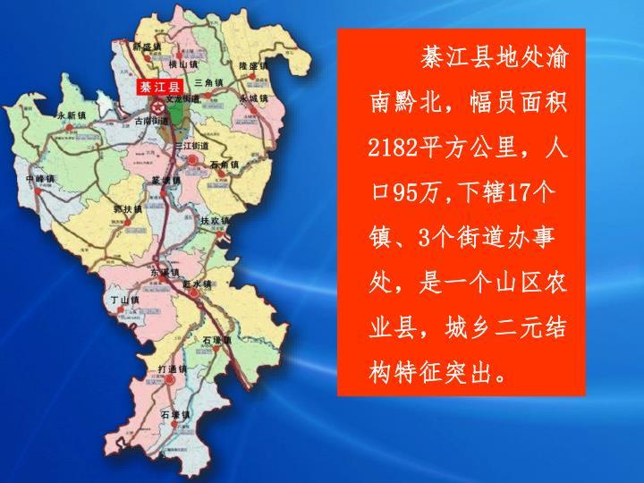 綦江县地处渝南黔北,幅员面积