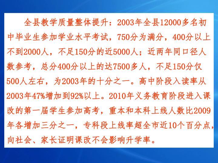 全县教学质量整体提升: