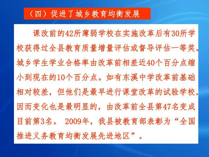 (四)促进了城乡教育均衡发展