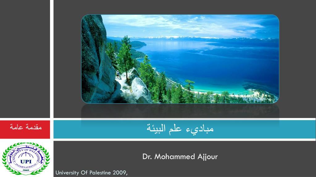 Ppt مباديء علم البيئة Dr Mohammed Ajjour Powerpoint Presentation Id 6159216