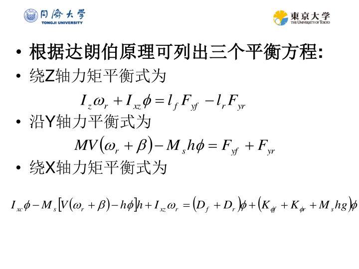 根据达朗伯原理可列出三个平衡方程