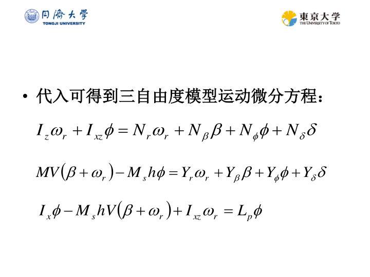 代入可得到三自由度模型运动微分方程: