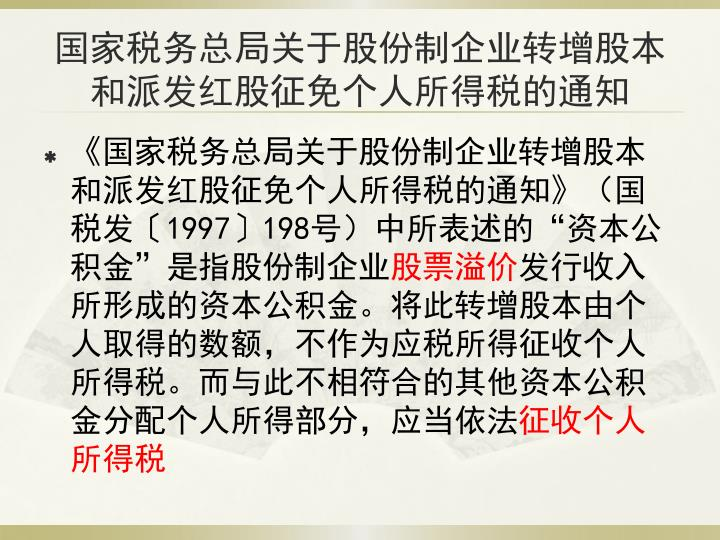 国家税务总局关于股份制企业转增股本和派发红股征免个人所得税的通知