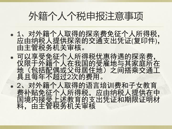 外籍个人个税申报注意事项