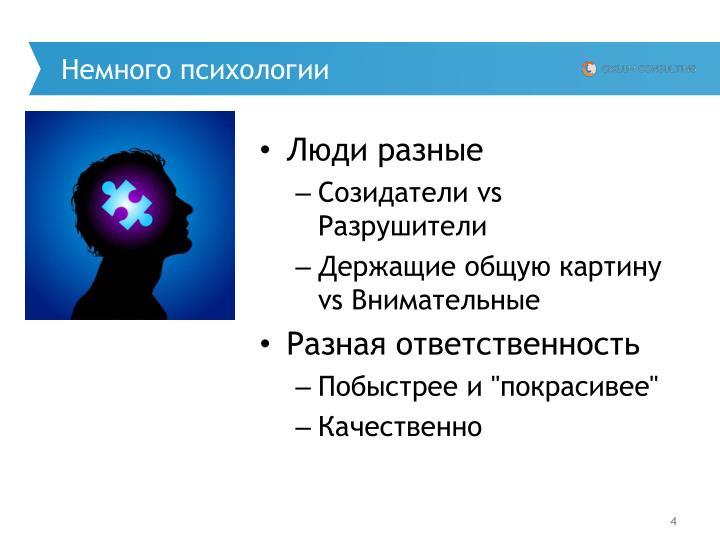 Немного психологии