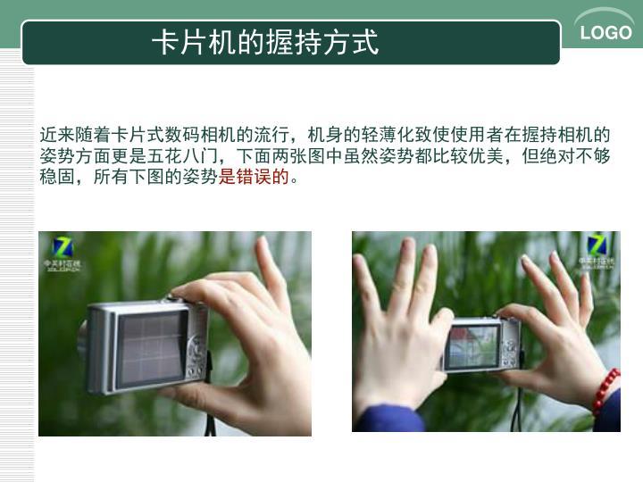 近来随着卡片式数码相机的流行,机身的轻薄化致使使用者在握持相机的姿势方面更是五花八门,下面两张图中虽然姿势都比较优美,但绝对不够稳固,所有下图的姿势