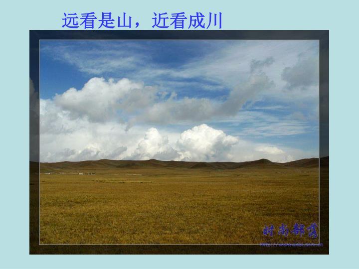 远看是山,近看成川