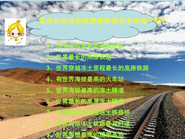 现在你知道修筑青藏铁路有多艰难了吧