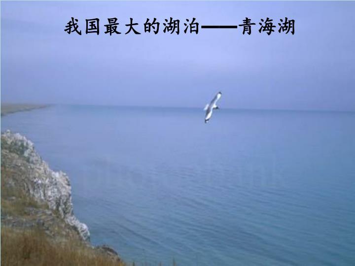 我国最大的湖泊