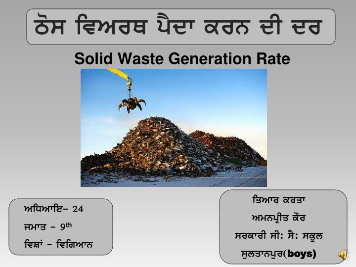 solid waste generation rate n.