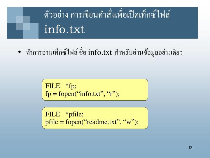 ตัวอย่าง การเขียนคำสั่งเพื่อเปิดเท็กซ์ไฟล์