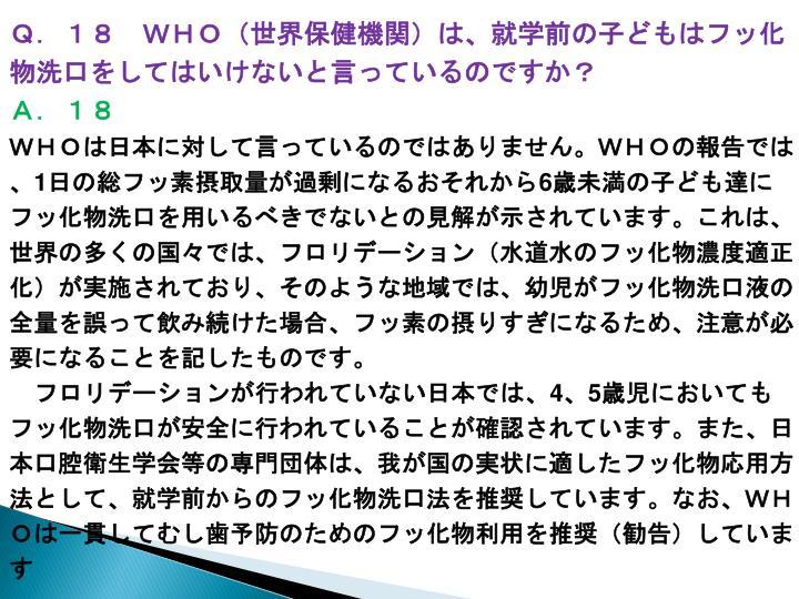Q.18 WHO(世界保健機関)は、就学前の子どもはフッ化物洗口をしてはいけないと言っているのですか?