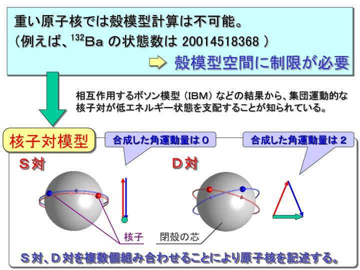 PPT - EDMの殻模型的導出 PowerP...