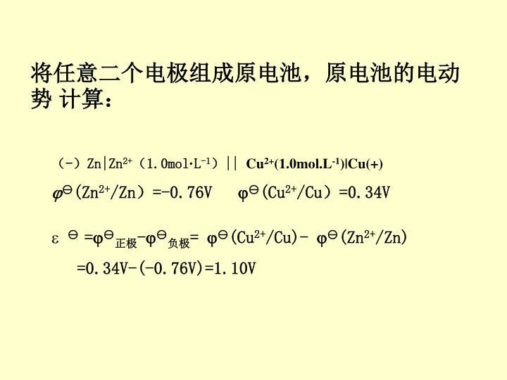 将任意二个电极组成原电池,原电池的电动势 计算: