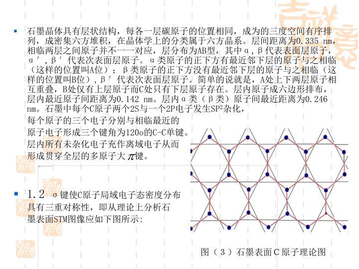 石墨晶体具有层状结构,每各一层碳原子的位置相同,成为的三度空间有序排列,成密集六方堆积,在晶体学上的分类属于六方晶系。层间距离为