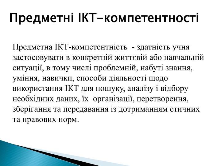 Предметні ІКТ-компетентності