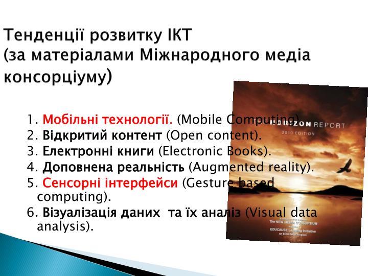 Тенденції розвитку ІКТ