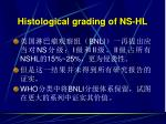 histological grading of ns hl