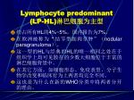 lymphocyte predominant lp hl