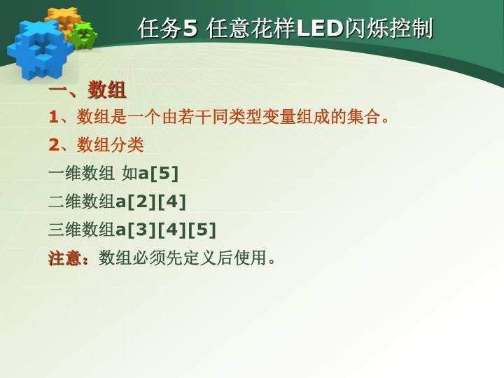 5 led1
