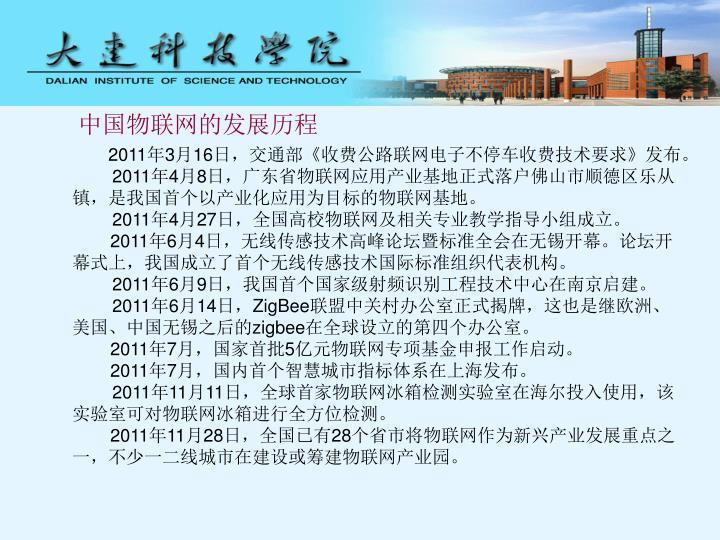 中国物联网的发展历程