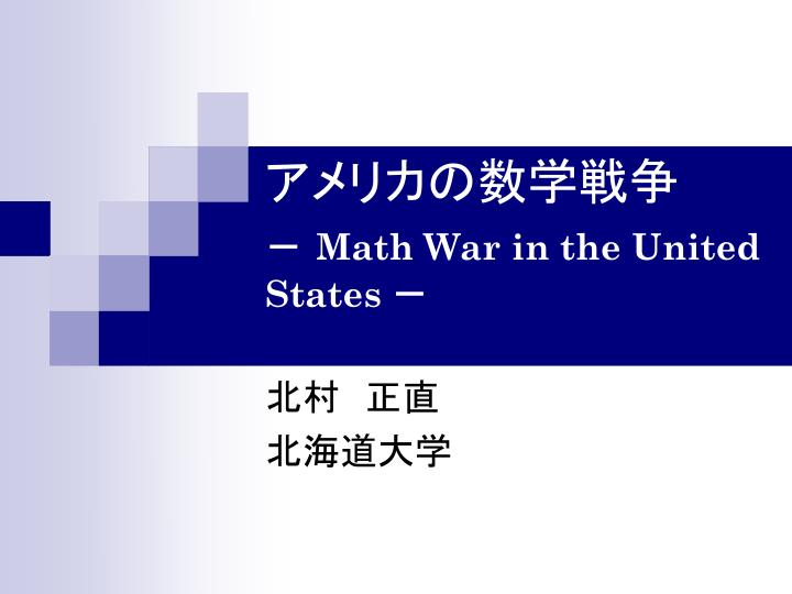 math war in the united states n.