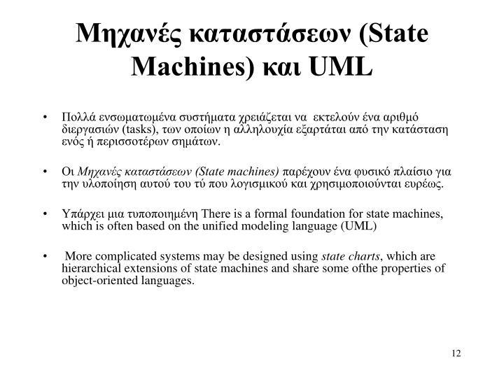 Μηχανές καταστάσεων (State Machines) και