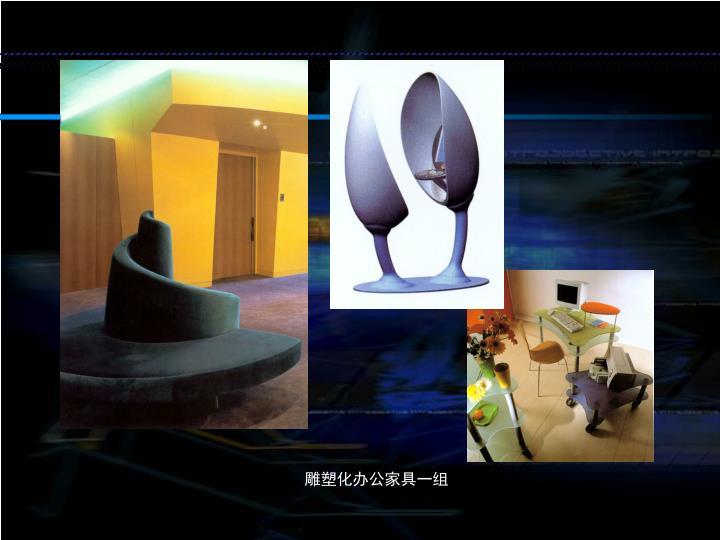 雕塑化办公家具一组