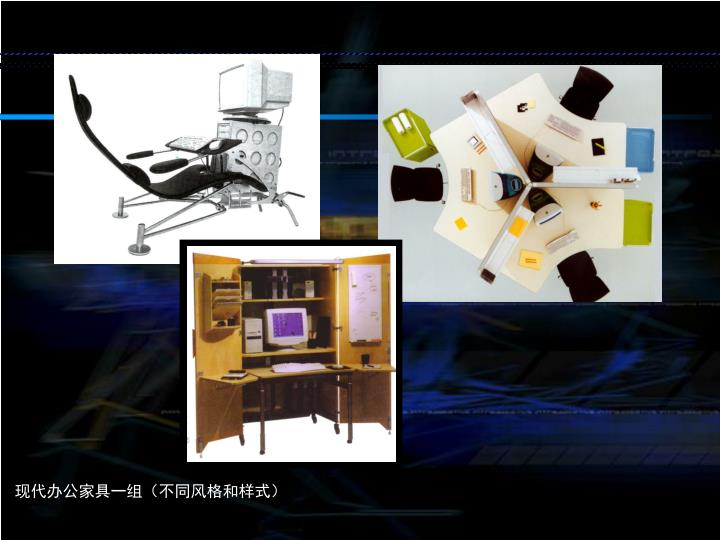 现代办公家具一组(不同风格和样式)