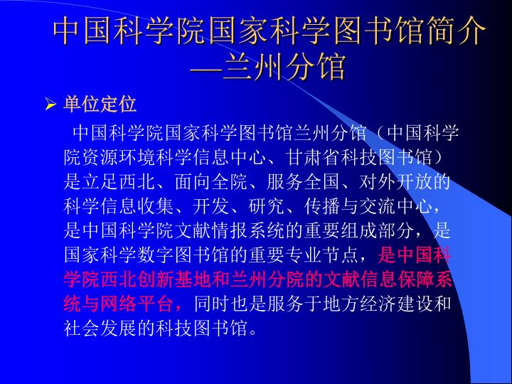 中国科学院国家科学图书馆简介