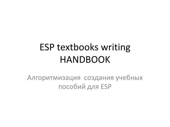 esp textbooks writing handbook n.