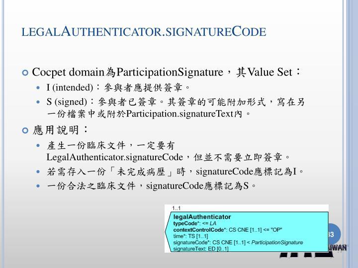 legalAuthenticator.signatureCode