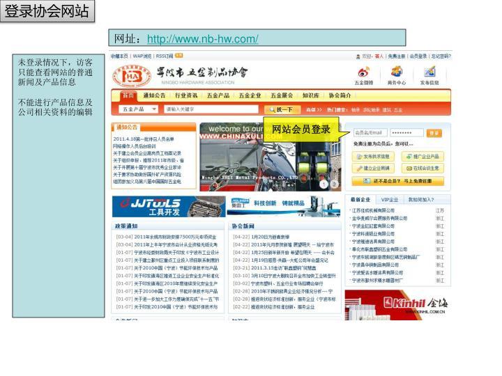 登录协会网站