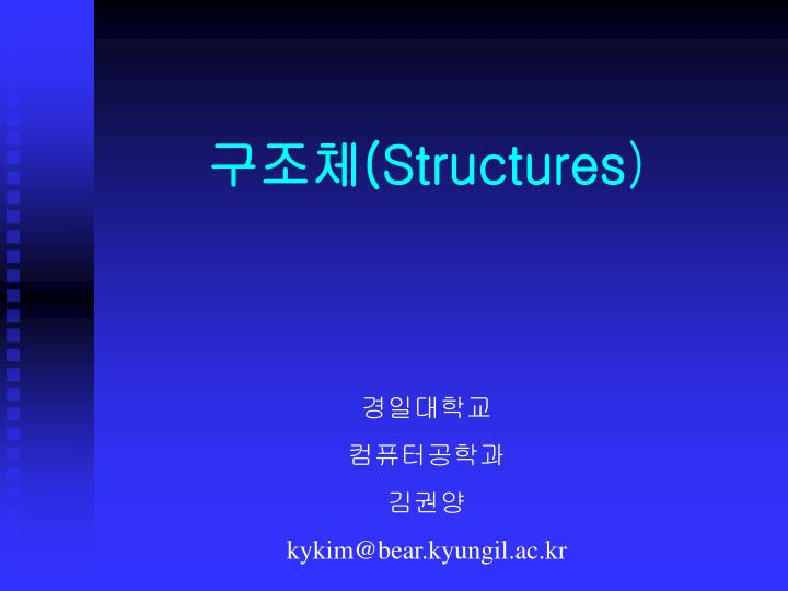 structures n.