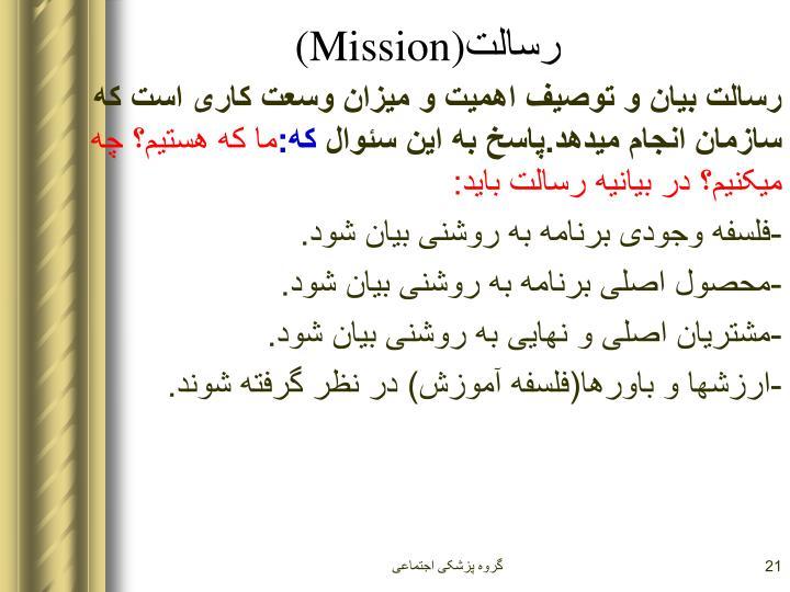 (Mission)