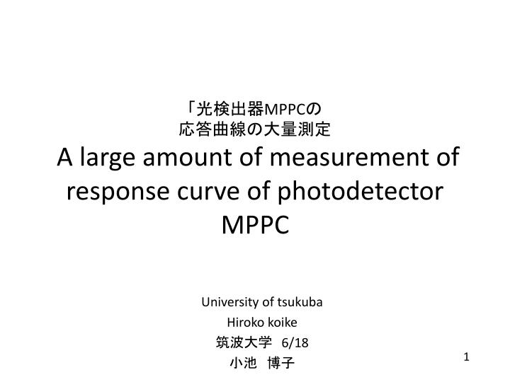 mppc a large amount of measurement of response curve of photodetector mppc n.