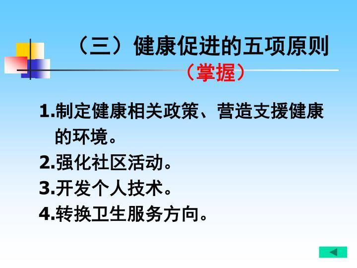 (三)健康促进的五项原则
