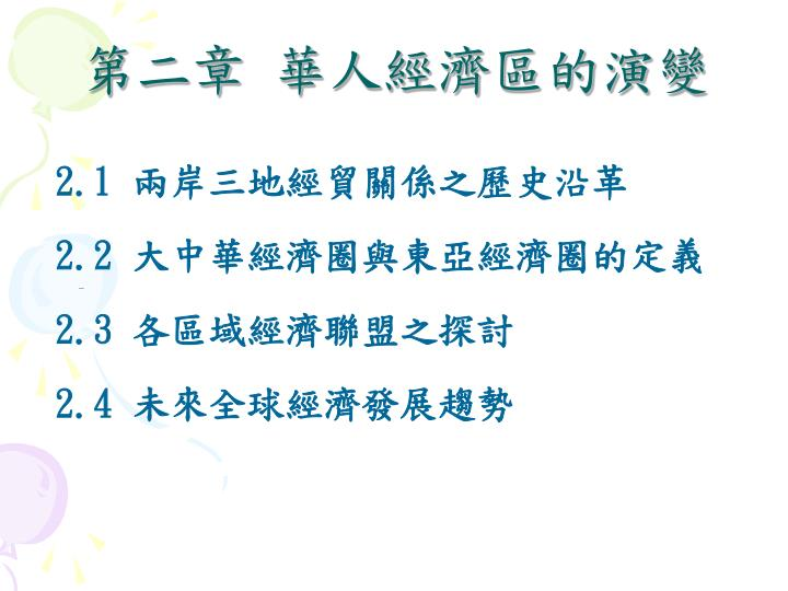 第二章 華人經濟區的演變