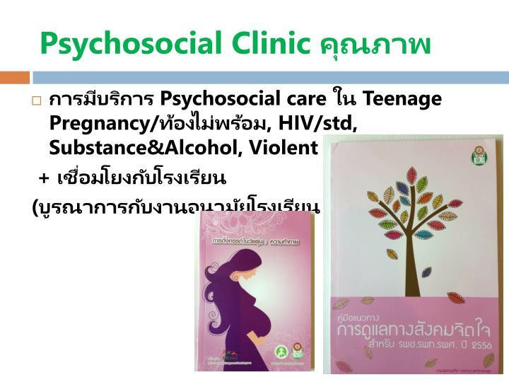Psychosocial Clinic