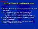chinese resource strategies oversea