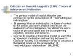 criticism on dweck leggett s 1988 theory of achievement motivation