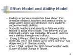 effort model and ability model
