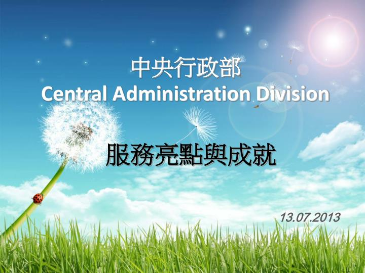 central administration division n.