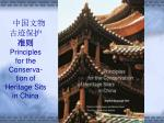 principles for the conserva tion of heritage sits in china